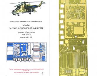 Набор фототравления Ми-24 десантный отсек (Trumpeter)