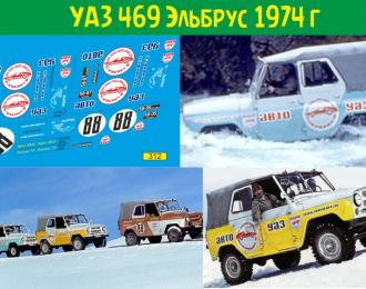 Набор декалей УАЗ восхождение на Эльбрус 1974 г