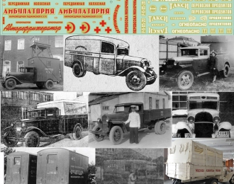 Набор декалей Горький АА, ААА, Кара-Кум, 190x80