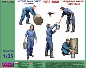 (Уценка!) Сборная модель Советский танковый экипаж (1936-1960). Заправка танка топливом