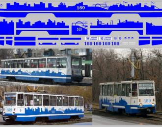 Набор декалей Трамвай КТМ-5М3 Новокузнецк (100х360)