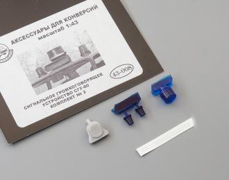 Сигнальное громкоговорящее устройство СГУ-60 комплект #2, синий / синий