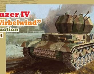 """Сборная модель Немецкая ЗСУ Flakpanzer IV Ausf.G """"Wirbelwind"""" ранних выпусков с циммеритом"""