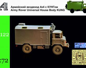 Сборная модель Армейский вездеход 4х4 с КУНГом