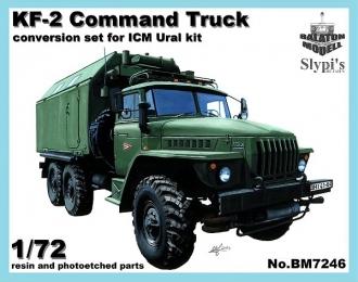 Конверсионный набор Станция управления КФ-2 на шасси миасского грузовика (для ICM)