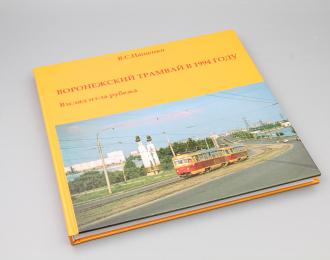 Альбом Воронежский трамвай в 1994 году