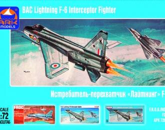 Сборная модель Британский истребитель-перехватчик English Electric (BAC) Lightning F.6