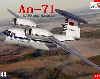 Сборная модель Российский опытный самолет ДРЛО Ан-71