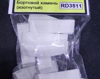 Бортовой камень (изогнутый), комплект 10 шт., серый