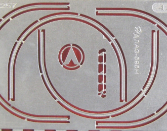 Фототравление Молдинги арок колёс ЛАЗ-695 (Modimio)