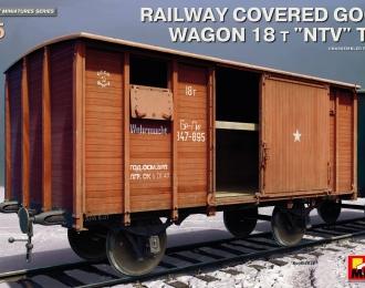 """Железнодорожный крытый вагон 18т. Тип """"НТВ"""""""