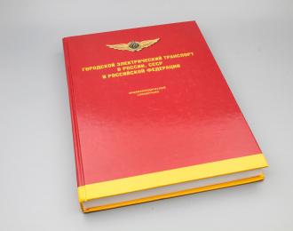 Книга Городской Электрический Транспорт В России, СССР и Российской Федерации