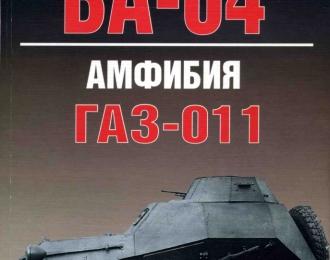 "Книга ""Бронеавтомобиль Ба-64 / Амфибия-011"" - Прочко Е."