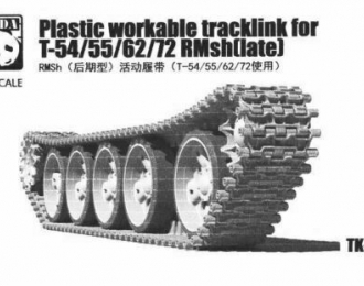 Workable tracklink for T-54/55/62/72 RMsh (late) (Plastic)