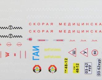 Набор декалей Шильдики, надписи и эмблемы (вар. 1), 140х56