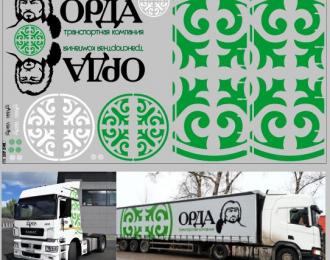 Набор декалей транспортная компания ОРДА (160х290)