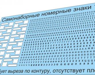 Набор декалей Номерные знаки СССР (самосборный, белый)