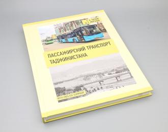 Книга Пассажирский Транспорт Таджикистана