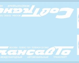 Набор декалей 0010 Совтрансавто (вариант 3), белый
