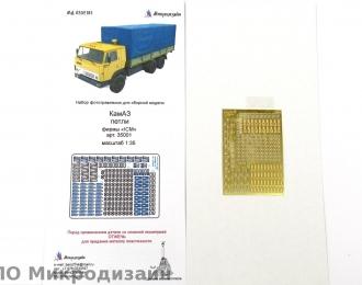 Фототравление Советский / российский грузовой автомобиль Камский грузовик 4310 (Петли тента)