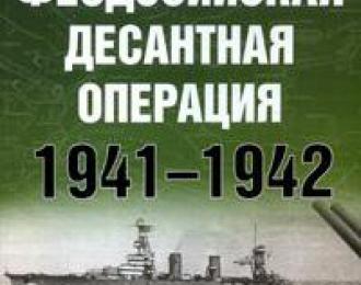 Книга «Керченско-Феодосийская десантная операция» - Статюк И.