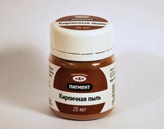 Пигмент Кирпичная пыль 25 мл