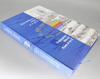 Книга Троллейбусы мира от А до Я