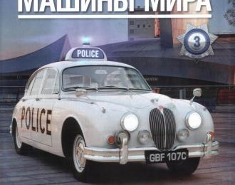 Журнал Полицейские Машины Мира, JAGUAR Mk II (1959) Полиция Великобритании