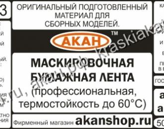 Бумажная маскировачная лента (профессиональная, термостойкость до 60°С). 50м х19мм.