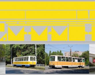 Набор декалей полосы для Трамвая КТМ-5М3 желтый (100х360)