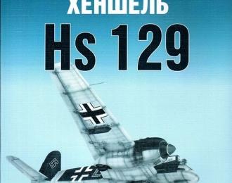 Книга «Штурмовик Хеншель HS-129» - Борисов Ю.