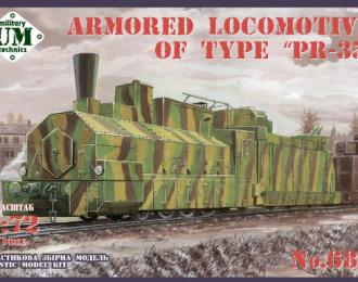 Сборная модель Бронепаровоз ПР-35 бронепоездов Красной Армии 30-ых годов