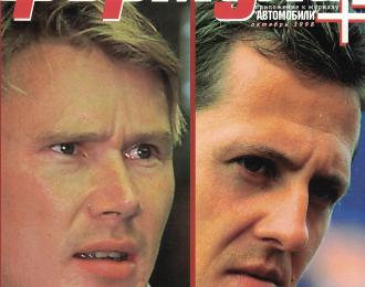 Журнал Формула 1+ Октябрь 1998