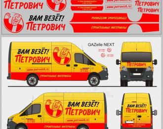 Набор декалей Газель Некст Петрович (200х70)
