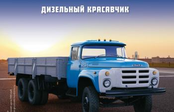 ЗИL-133ГЯ бортовой, Легендарные Грузовики СССР 41