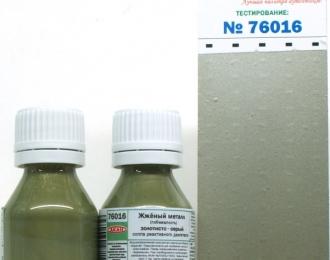 Акрилатлатексная водоразбавляемая краска металлик Жжёный металл (побежалость) Золотисто-серый (10 мл)
