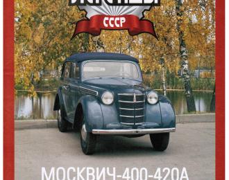 Журнал Автолегенды СССР 5 - МОСКВИЧ 400-420А