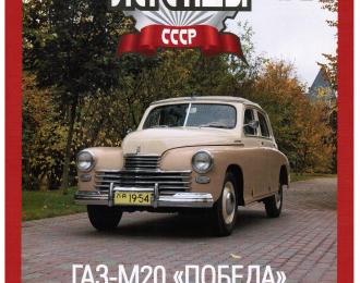 Журнал Автолегенды СССР 23 - Горький-М20