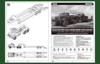 Сборная модель Украинский тяжелый седельный тягач КрАЗ-6446 с полуприцепом МАЗ/ЧМЗАП-5247Г