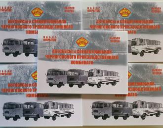 Набор открыток Автобумы и спецавтомобили ЧЗСА (часть 2)