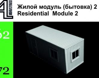 Сборная модель Жилой модуль (бытовка, тип 2)