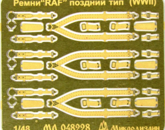 Фототравление Ремни RAF поздний тип (WWII)