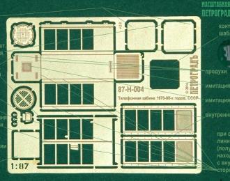 Фототравление Телефонная кабина образца 1980 г.