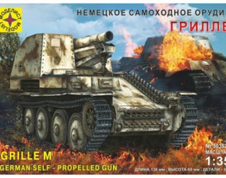 """Сборная модель немецкое самоходное орудие """"Грилле"""""""