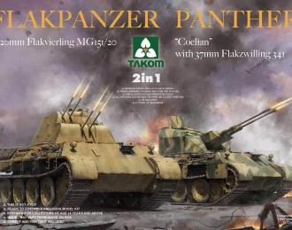 Сборная модель Немецкая ЗСУ Flakpanzer Panther (2 в 1)