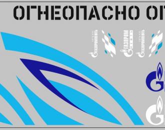 Набор декалей Цистерны Газпром (вариант 2) (200х70)