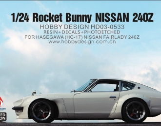 Конверсионный набор RB Nissan 240Z Wide Body Kit для моделей Hasegawa(HC-17) Nissan Fairlady 240Z(Resin+Metal Wheels+PE+Decals)