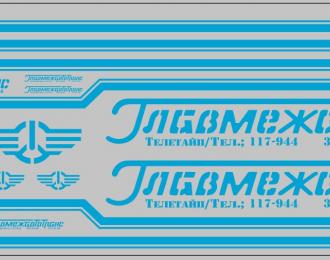 Набор декалей 0012 Главмежавтотранс ОДАЗ (вариант 2), голубые (200х70)