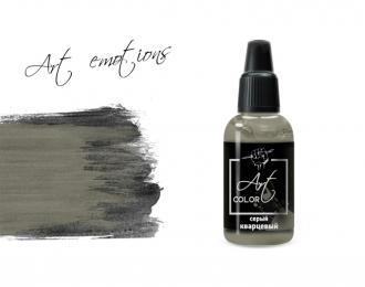 Краска акриловая Art Color Кварцевый серый (quartz grey)