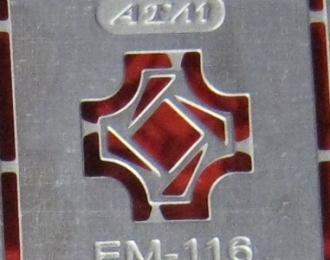 Фототравление Эмблема Кировец 900 (Петросталь), матовый никель